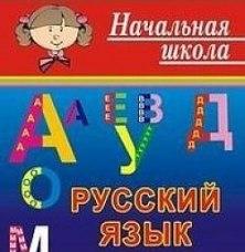 rus_language3