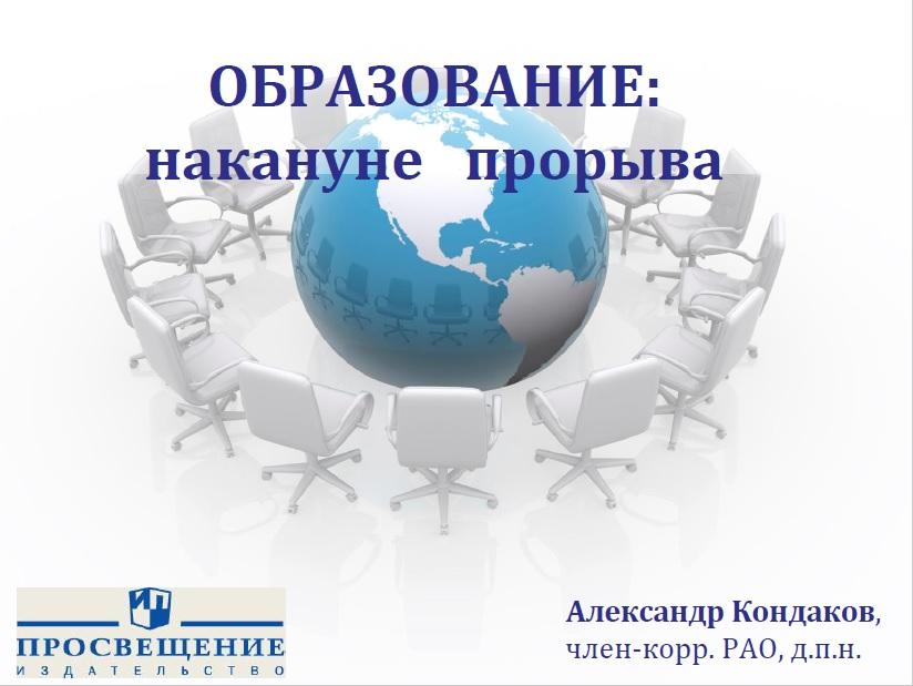 Презентация на тему:  wwwcompanycom фгос старшей школы- новые возможности развития личности а кондаков, дпн