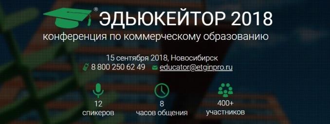 конференция, онлайн-образование
