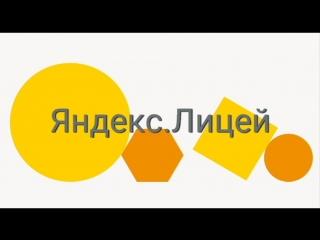 яндекс-лицей