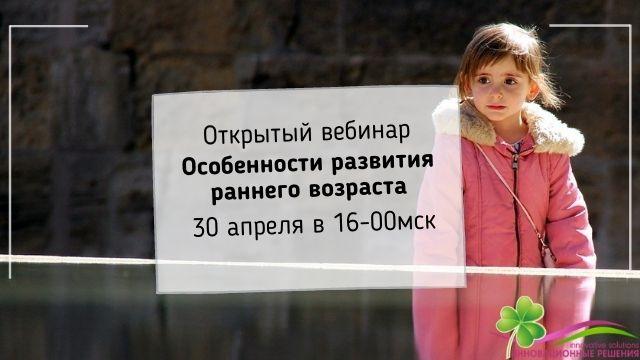 вебинар дошкольники